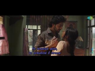Tere Bina из фильма Haseena Parkar [субтитры от Selena]