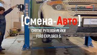 Как снять рулевую рейку Ford Explorer 5