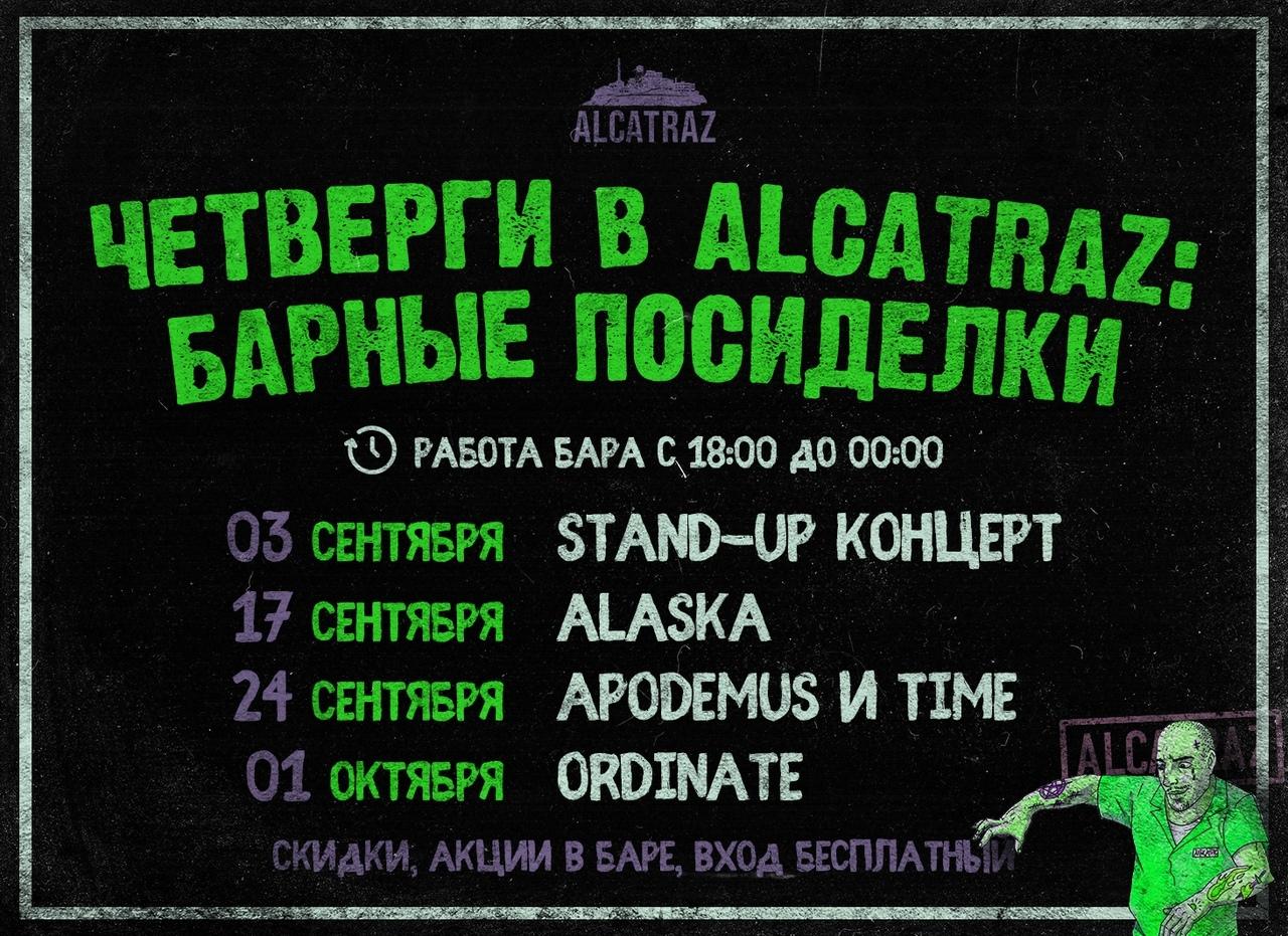 Афиша Четверги в Alcatraz: барные посиделки