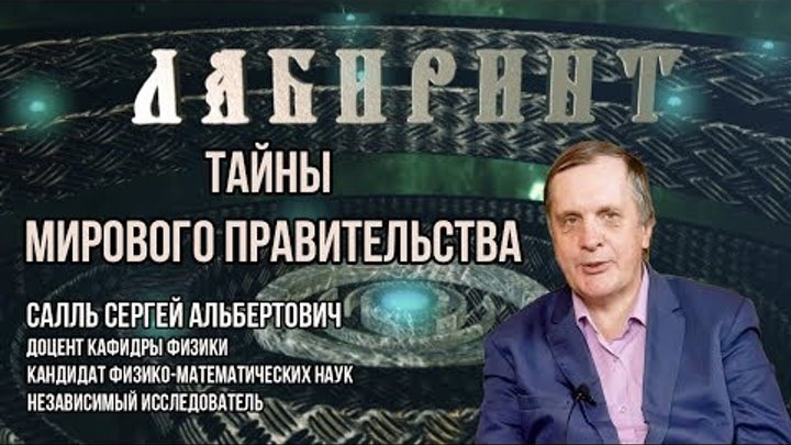 ЛАБИРИНТ Тайны мирового правительства Сергей Салль Второй фильм