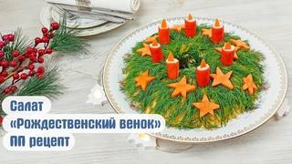 """Салат """"РОЖДЕСТВЕНСКИЙ ВЕНОК"""" - украшение праздничного стола!ПП рецепт"""