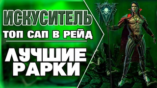 Искуситель/ТопСАП/ЛучшиеРарки/Raid Shadow Legends