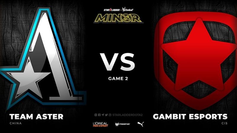 RU Team Aster vs Gambit Esports Game 2 StarLadder ImbaTV Dota 2 Minor Season 3