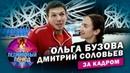 Подсмотрено на тренировке. Ольга Бузова и Дмитрий Соловьев. Ледниковый период. За кадром