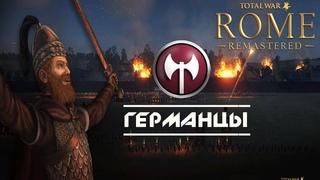 Total War: Rome Remastered Германия Прохождение #1