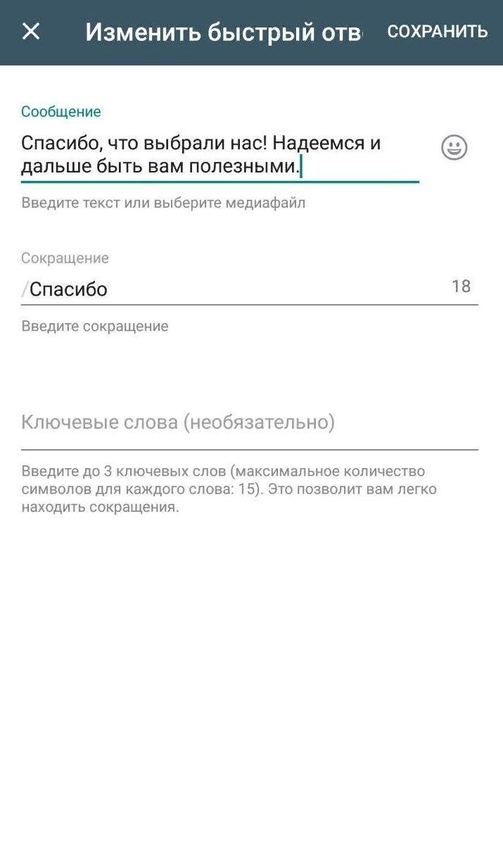 Как продвигать бизнес с WhatsApp: создаем профиль компании и настраиваем рекламу, изображение №9