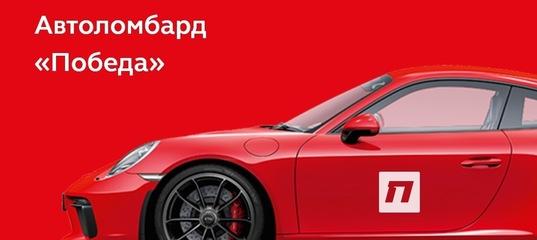 Автоломбард нижний новгород продажа авто круглосуточно автопрестиж автосалон москва