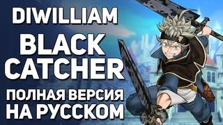 [DiWilliam] Black Catcher - Black Clover FULL OP10 (на русском) | Чёрный Клевер кавер