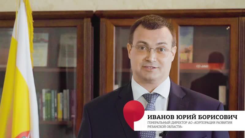 О Корпорации развития Рязанской области