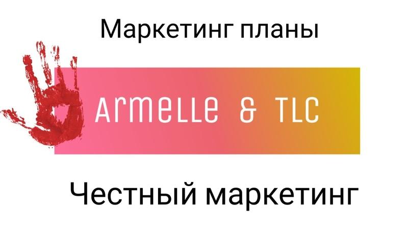 Armelle Армель TLC Расчёт маркетинг плана