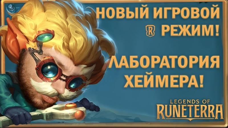 НОВЫЙ ИГРОВОЙ РЕЖИМ Сумасшедшие эксперименты Хеймердингера в его лаборатории Legends of Runeterra