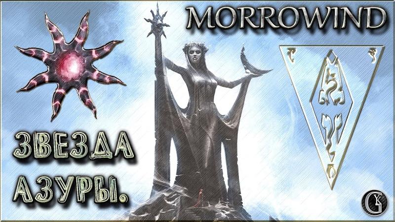 Morrowind 140 Квесты даэдра 1 Звезда Азуры Бесконечный великий камень душ Помощник Зачарователя