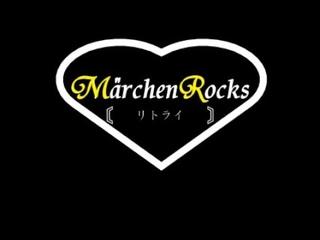 リトライ / Marchen Rocks  【VOCALOID】