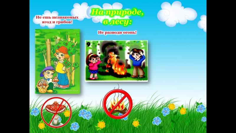 Виртуальная памятка для детей Лето классное безопасное