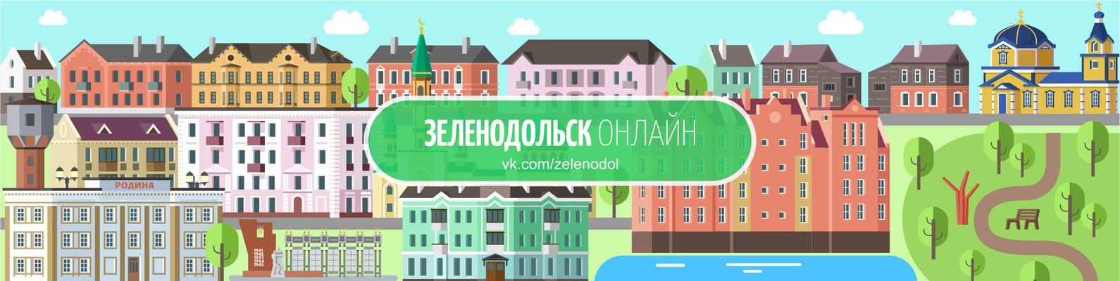 знакомство зеленодольск авито