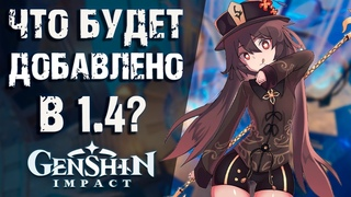 Новые подробности об обновлении 1.4 в Genshin Impact! Грудь Розарии, атаки Ху Тао!