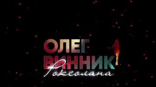 Концерт Олега Винника «Роксолана»