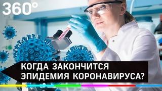 Когда закончится эпидемия коронавируса? Оптимистичный прогноз от академика РАН