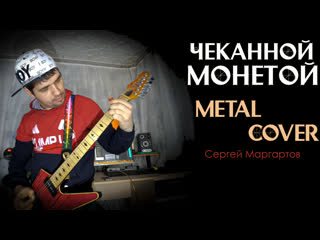 Заплатите чеканной монетой (Песня Лютика) / Metal cover by СЕРГЕЙ МАРГАРИТОВ / Авторская версия