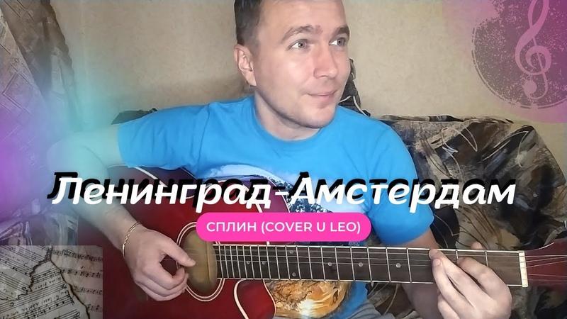 Ленинград Амстердам Сплин Cover by U Leo