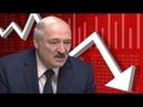 О мифических успехах Лукашенко в экономике