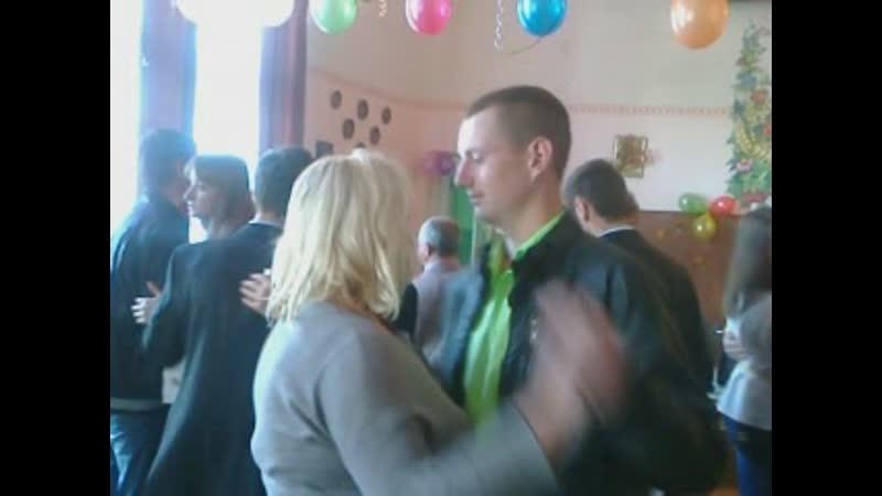 04.10.2013 р. День Вчителя. Вітає 11 клас О.П. Погадаєвої. Танцюю з Олегом Масляником.