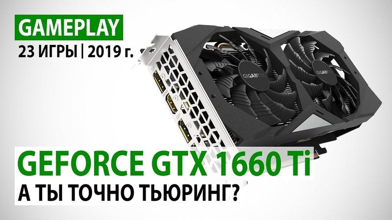 NVIDIA GeForce GTX 1660 Ti в 23 актуальных играх при Full HD. А ты точно Тьюринг