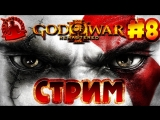 +18 САД-ЛАБИРИНТ! СТРИМ 8! God of War III