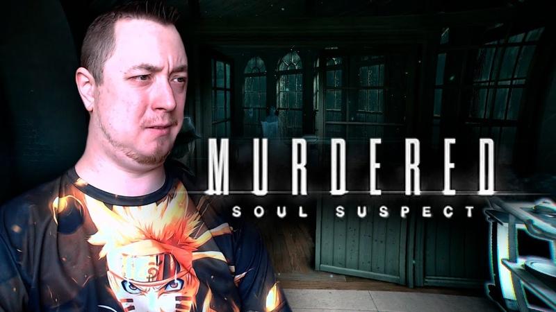 BlackCat ► Let's Play ► Murdered Soul Suspect ► Психиатрическая больница 7