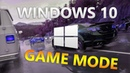 Игровой режим в Windows 10 что он делает и как работает