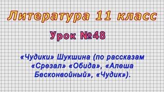 Литература 11 класс (Урок№48 - «Чудики» Шукшина (по рассказам «Срезал» «Обида», «Чудик»).)