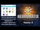 Обзор программы Find Number для Neurosky Mindwave