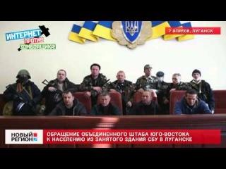 Обращение объединенного штаба Юго-Востока к населению из занятого здания СБУ в Луганске
