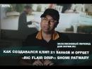 Как создавался клип 21 Savage и Offset Ric Flair Drip Shomi Patwary Переведено сайтом