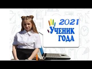 Визитка победителя Ученик года 2021  Лучшая и оригинальная видео визитка Самопрезентация на конкурс