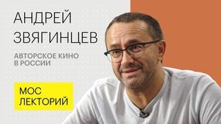 Авторское кино в России // Андрей Звягинцев:  Лекция 2018