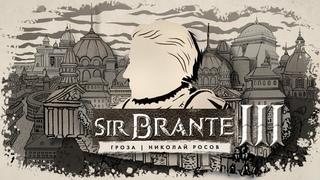 Жизнь и страдания сира Бранте - часть 3