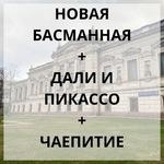 30.11 Прогулки по Москве