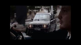 Giorgi Tevzadze • The Legend is Always Alive / Гиоргий Тевзадзе • Легенда Всегда Жива