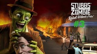 Stubbs the Zombie in Rebel Without a Pulse: ТАНЦЕВАЛЬНЫЙ БАТЛ С ШЕФОМ ПОЛИЦИИ #3