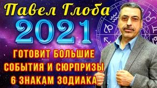Павел Глоба: 2021 год готовит большие события и сюрпризы 6 знакам зодиака