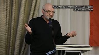 Попытка всех вакцинировать?   Александр Литвин   Собрание православных мирян