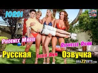 Jordi, Phoenix Marie, Julia Ann, Richell...рах мамок (360p).mp4
