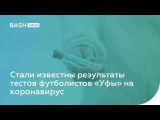 Стали известны результаты тестов футболистов Уфы на коронавирус