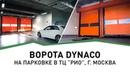 Ворота DYNACO M2 Power на паркинге в торговом центре «РИО»