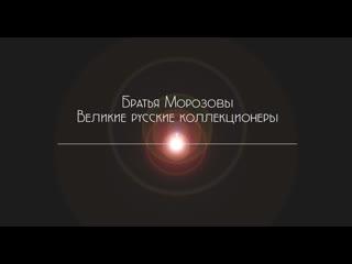 Выставка коллекции братьев Морозовых в Эрмитаже. Рассказывает Ольга Леонтьева