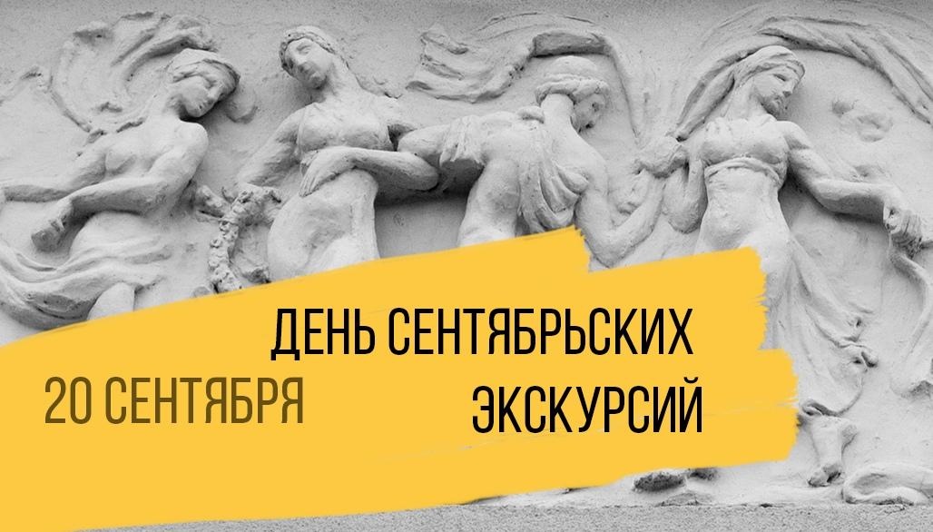 Афиша Саратов День сентябрьских экскурсий 20.09