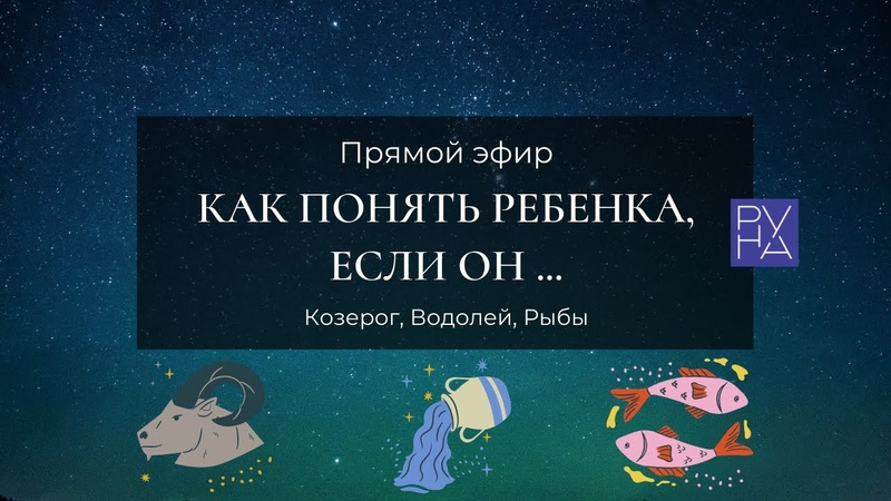 Прямой эфир Дети Козероги Водолеи Рыбы