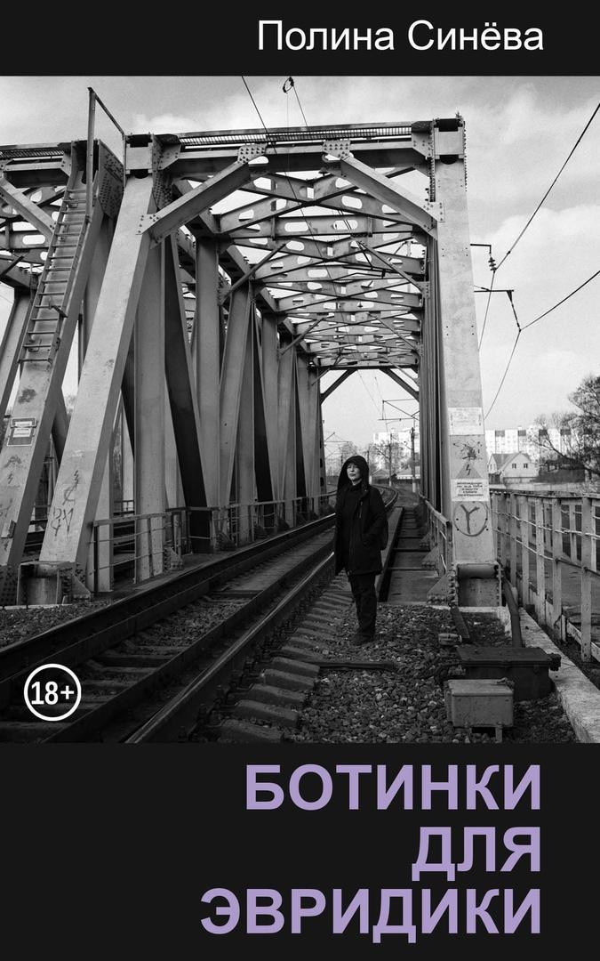 Афиша 24/09 :: Презентация книги Полины Синёвой
