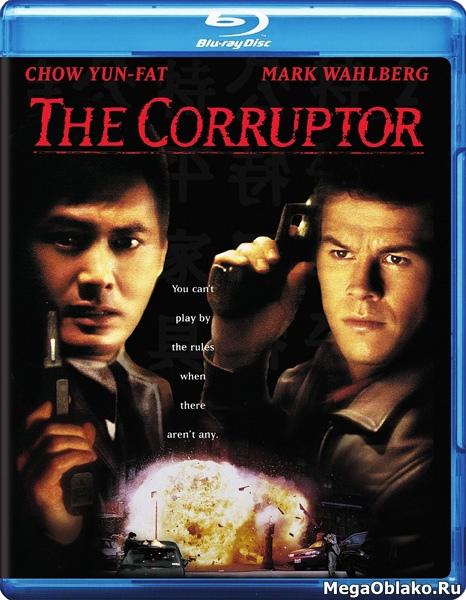 Коррупционер / The Corruptor (1999/BDRip/HDRip)